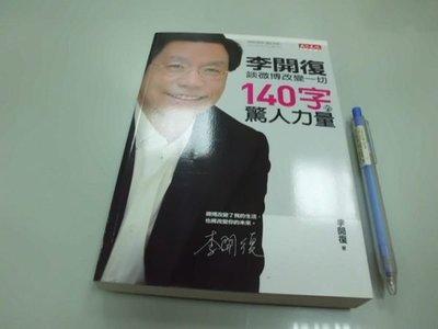 6980銤:B1-3cd☆2011年初版『140字的驚人力量:李開復談微博改變一切』李開復《天下》
