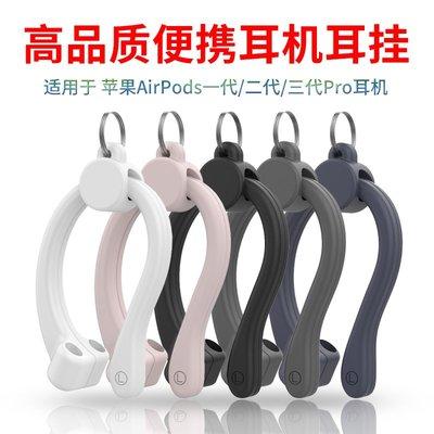 保護套 保護殼適用蘋果AirPods Pro運動防掉耳掛華為FreeBuds1/3硅膠磁吸耳掛