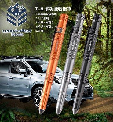 T-8多功能戰術筆