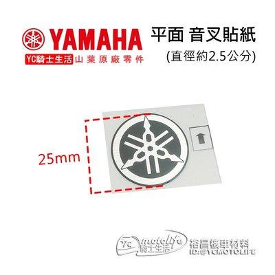 YC騎士生活_YAMAHA山葉原廠 平面 音叉貼紙 直徑25mm CUXI 115 手把前蓋 尾燈.非立體 Logo標誌