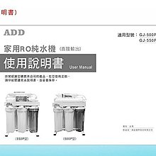 【水易購淨水網】直接輸出RO純水機550P型 500加侖/日(雙馬達)不需儲水桶 可避免滋生細菌~自動沖洗功能