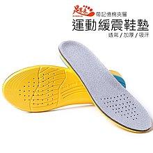 減震 雙層 加厚記憶 運動鞋墊 記憶鞋墊 透氣鞋墊 鞋墊 男鞋 減震鞋墊
