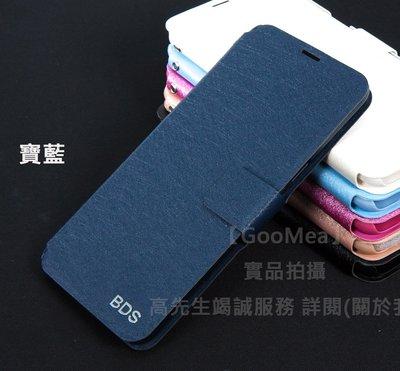 GooMea 特價出清 Huawei華為 P9 Lite 5.2吋蠶絲紋 皮套 站立插卡 手機殼保護殼手機套保護套 寶藍