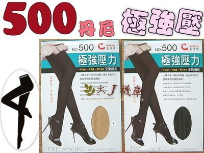 J-5-7 500丹尼加壓絲襪【大J襪庫】極強加壓力襪健康襪彈性襪-300/400Den高彈力褲襪-彈性襪耐穿褲襪-黑膚