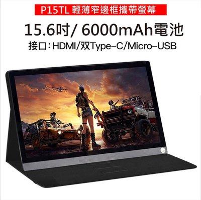 免運!! P15T 15.6吋 全功能攜帶式觸碰螢幕  涵電池 觸碰螢幕  方便外出操控