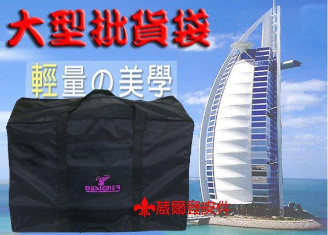 【葳爾登】折疊旅行袋環保購物袋批發袋地攤袋耐撕裂手提袋防水收納袋可縮小隨身攜帶批貨袋9002紫