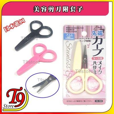 【T9store】日本進口 美容剪刀附套子
