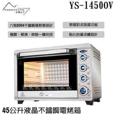 ✦比一比BEB✦【Yamashita 山下】45公升液晶不鏽鋼電烤箱(YS-1450OV)