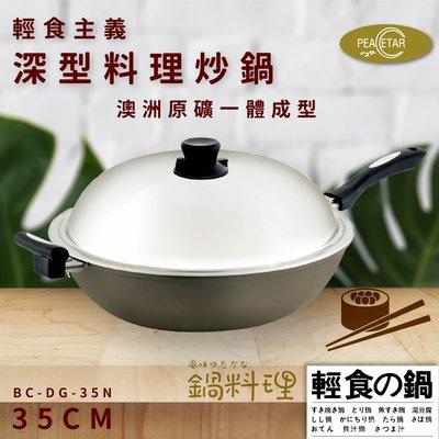 【必仕達Peacetar】輕食主義原鑛不沾炒鍋(35cm) 日本設計 澳洲原礦 一體成型 鍋子 鍋具 BC-DG-35N