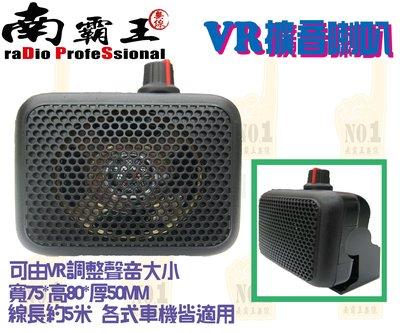 ~No.1南霸王無線電~VR 可調 外接擴音喇叭 車機用 V71 8800 ADI 580 2900 2720 2730