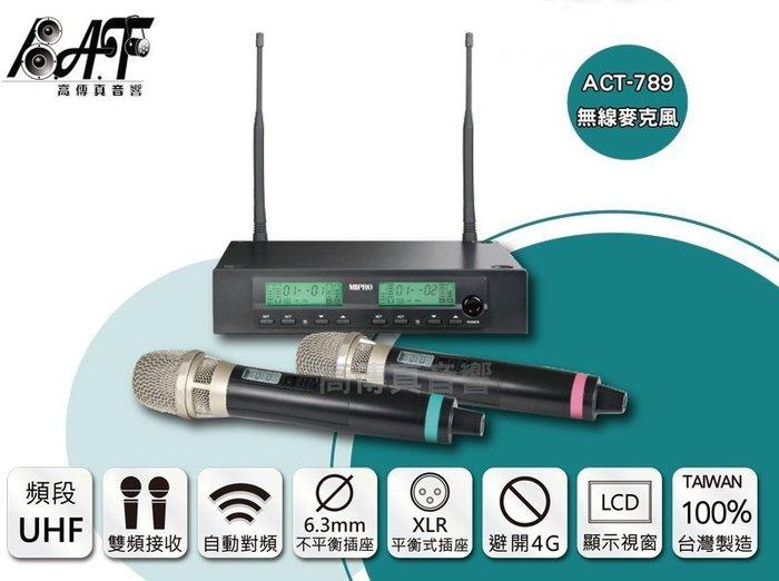高傳真音響【MIPRO ACT-789】雙頻道無線麥克風【搭 】手握麥克風 使用高階音頭