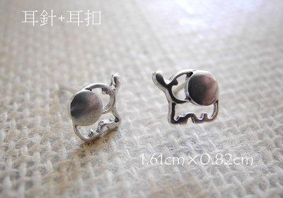 ☆ 惡魔小熊手創 925銀飾批發 ☆ 925純銀 DIY材料 大象耳針+耳扣  耳環  (2個/1對)