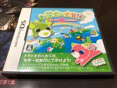 幸運小兔 NDS遊戲 NDS 茶犬大冒險 夢想世界旅行 任天堂 2DS、3DS 適用 F5