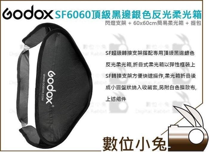 數位小兔【Godox 神牛 SF-6060 60x60cm 柔光箱 + S型支撐架】 閃燈支架 閃光燈 保榮卡口 無影罩