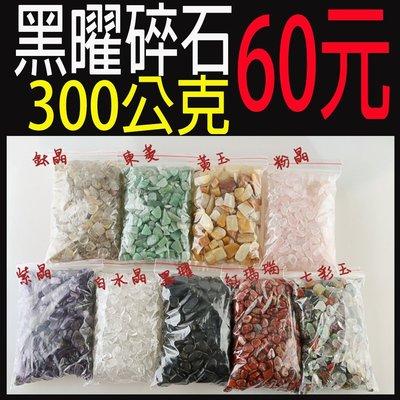『上久水晶』__一包300公克60元_...