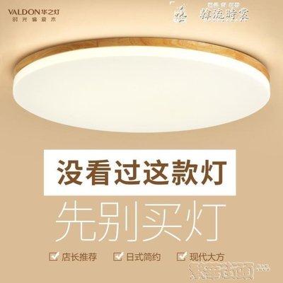 吸頂燈簡約北歐吸頂燈臥室燈原木實木風格日式燈具led簡約現代客廳燈餐廳燈 LX