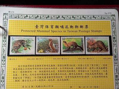 台灣郵票(不含活頁卡)-101年特579 台灣保育類哺乳動物 4全-全新