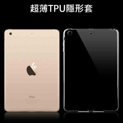 超薄 TPU 軟殼 軟套 New iPad Air 2 iPad2 mini 2 3 4 TAB4 7.0 清水套 皮套