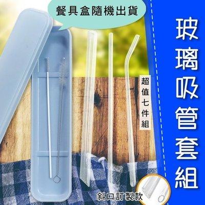 超值七件組 環保玻璃吸管 珍奶吸管+彎頭+直管+擦拭布+收納盒+2刷頭