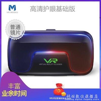 現貨/VR眼鏡手機專用3d虛擬現實rv眼睛蘋果4d頭戴式游戲機/海淘吧F56LO 促銷價