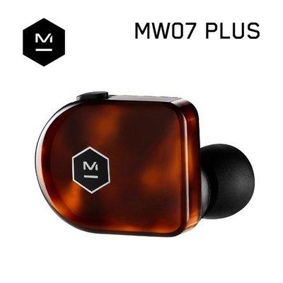 公司貨  Master & Dynamic MW07 Plus真無線藍牙耳機/精品藍芽5.0+aptX/IP