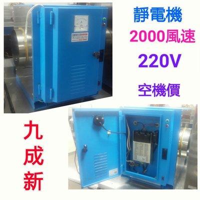 九成新~2000風速靜電機220V~空機價