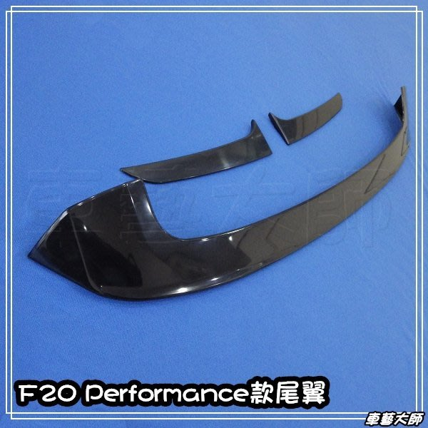 車藝大師☆ 寶馬 BMW 1系列 F20 F21 3門 5門 尾翼 後擾流 ABS Performance款 素材 專用