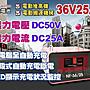✚久大電池❚麻聯電機 NF3625 36V 25A 全自...