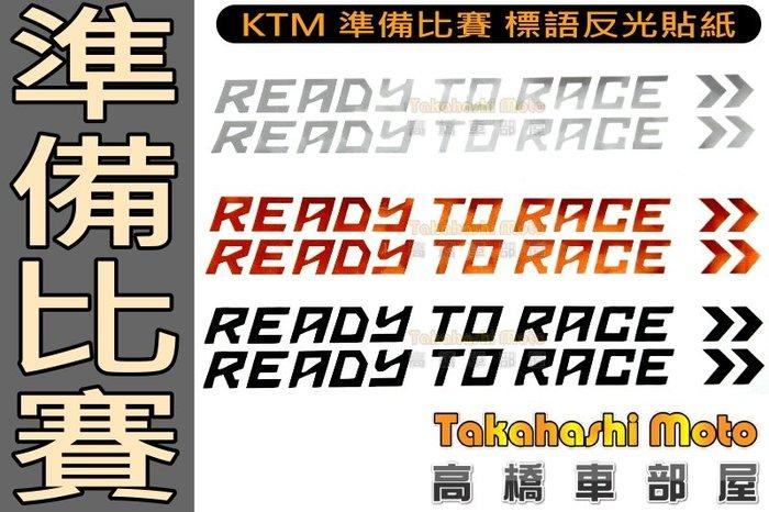 KTM 【高橋車部屋】ready to race 貼紙 反光 彩繪 車貼 字體 DUKE RC 390 690 1290