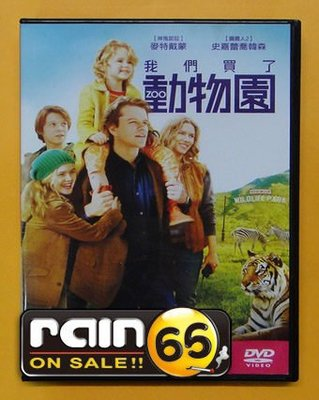 ⊕Rain65⊕正版DVD【我們買了動物園】-征服情海導演*麥特戴蒙*史嘉蕾喬韓森-全新未拆(直購價)