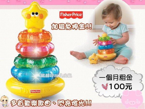 °✿豬腳印玩具出租✿°費雪牌新聲光套圈(2)加租免押金~預約09/13