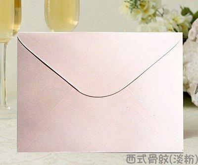 【小玲精品】骨紋西式信封【14X20.4CM】粉色.淡黃各210張