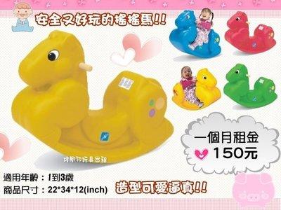 °✿豬腳印玩具出租✿°欣康SYNCON 邦尼小馬.搖搖馬(黃)(2)~預約05/12