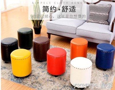 換鞋凳  小凳子家用創意皮墩家用客廳換鞋凳時尚圓凳