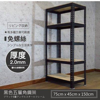 【免運】鐵架王 黑色角鋼75x45x180 五層架 收納架 置物架 書架 組合鐵架【KJBK754551809M】