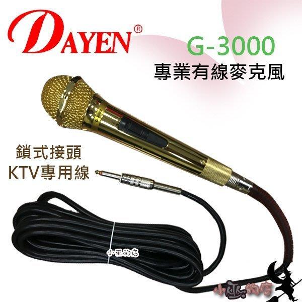 「小巫的店」實體店面*(G-3000)Dayen KTV專用有線麥克風.唱歌.會議.老師教學上課.超優質.店長推薦