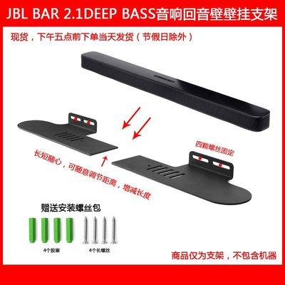 新品適用于JBL BAR 5.1電視回音壁音響Soundbar條形低音炮壁掛支架壹號