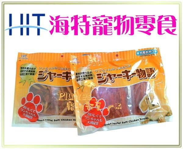 【Plumes寵物部屋】日本HIT《海特雞肉零食-嫩雞肉條/雞肉片/雞肉棒》量販包寵物狗零食【可超取(A)】