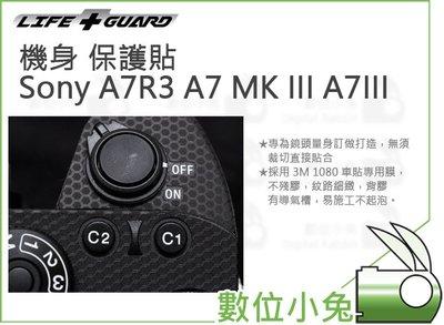 數位小兔【LIFE+GUARD 機身 保護貼 Sony A7R3 A73 MK III A7III】特殊 黑曼巴 灰曼巴