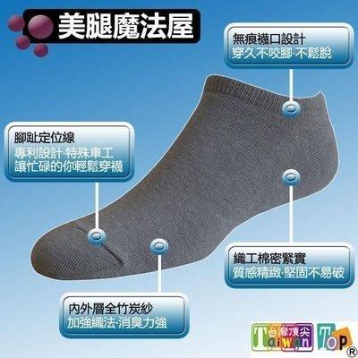 台灣頂尖 人氣款 科技除臭襪 船襪12雙 「腳臭886」免運 回購超高~ 「美腿魔法屋」