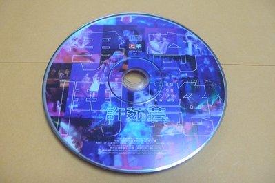 紫色小館86-2-------許茹芸-爭鬥奇艷