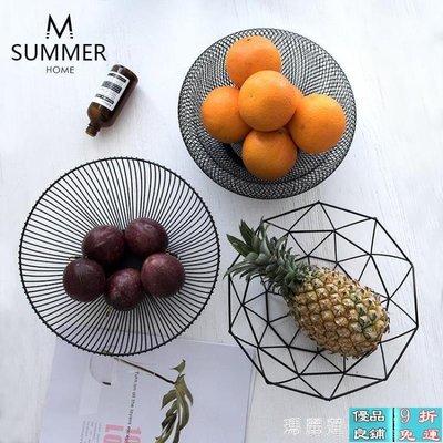 北歐簡約幾何鐵藝水果籃客廳家居水果盤家用創意收納籃果盆零食盤 YXS【優品良鋪】