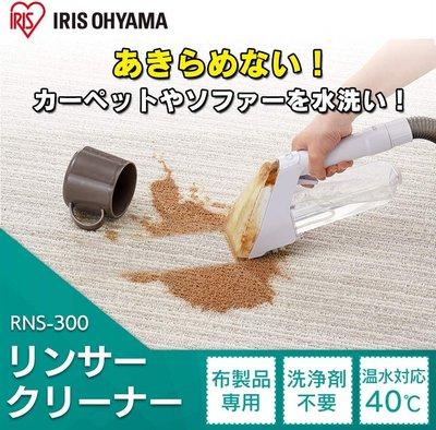 日本 IRIS OHYAMA RNS-300 布藝清潔機 清洗機 布製品專用 地毯 溫水清洗  布類洗淨 【全日空】