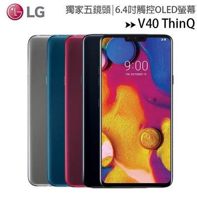 免運/保固1年/好禮三選一 LG V40 8核/6G/128G/6.4吋/1600萬/單卡