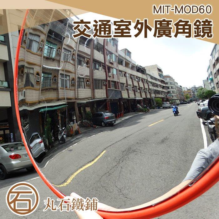 丸石 MIT-MOD60  室外反光鏡 突面鏡 轉彎鏡 道路廣角鏡  防竊凸面鏡 轉角球面鏡