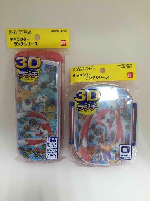 日本製 妖怪收錶3D餐具組