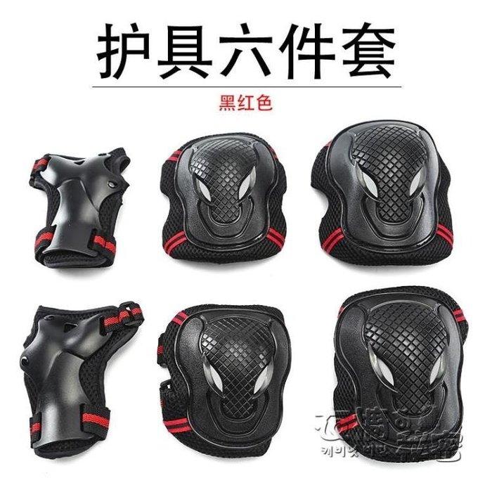輪滑成人兒童頭盔套裝全套專業自行車安全帽子板溜冰平衡護膝