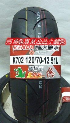 建大輪胎 K702 120/70-12吋 (訂購x2條輪胎優惠免運費)
