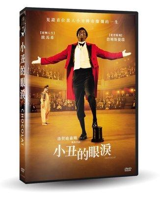 『DINO影音屋』18-09【全新正版-電影-小丑的眼淚-DVD-全1集1片裝-歐馬‧希、詹姆斯‧提瑞】