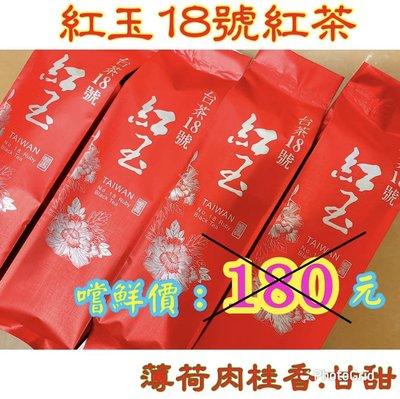 《傳承茶坊》日月潭紅茶 香甜甘口 不苦澀 優質茶生產專區 台茶18號 紅玉紅茶 日月潭紅茶 2兩裝(60g)